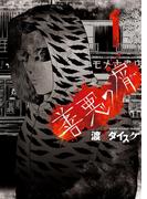 善悪の屑(1)(YKコミックス)