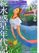 続水惑星年代記(YKコミックス)