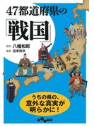 47都道府県の「戦国」(だいわ文庫)