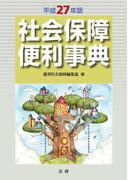 平成27年版 社会保障便利事典