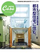 Casa BRUTUS特別編集 最強の家づくり究極の参考書~都市型住宅に住む(Casa BRUTUS特別編集)