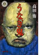 うなぎ鬼(角川ホラー文庫)