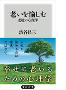 老いを愉しむ 老境の心理学(角川新書)