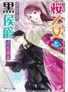 桜乙女と黒侯爵 双子姉妹の秘密(角川ビーンズ文庫)