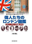 偉人たちのロンドン図鑑(中経出版)