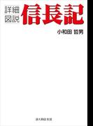 詳細図説 信長記(中経出版)