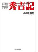 詳細図説 秀吉記(中経出版)