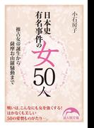 日本史有名事件の女50人(新人物文庫)