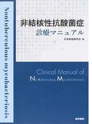 非結核性抗酸菌症診療マニュアル