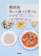糖尿病作って食べて学べるレシピ 療養指導にすぐに使える糖尿病食レシピ集&資料集