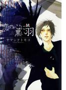 恋の心に黒い羽(マーブルコミックス)