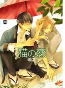 猫の恋(マーブルコミックス)