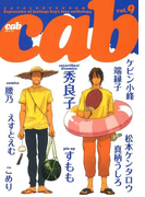 Cab VOL.9(マーブルコミックス)