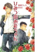 ひみつのお花ちゃん(マーブルコミックス)
