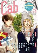 Cab VOL.23(マーブルコミックス)