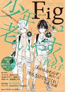Fig vol.2(マーブルコミックス)