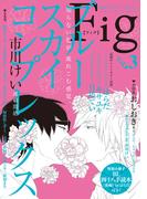 Fig vol.3(マーブルコミックス)