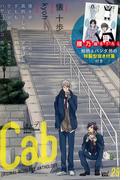 Cab VOL.29(マーブルコミックス)