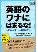 英語のワナにはまるな!(impress QuickBooks)