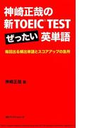 神崎正哉の新TOEIC TEST ぜったい英単語
