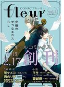 【無料】COMICフルール vol.1(フルールコミックス)