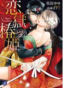 恋獄の椿姫(フルール文庫ブルーライン)