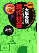 大学受験らくらくブック 現代社会(新マンガゼミナール)