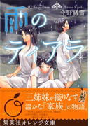 雨のティアラ(集英社オレンジ文庫)