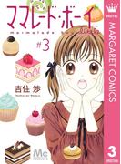 ママレード・ボーイ little 3(マーガレットコミックスDIGITAL)