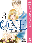ONE Final ―未来のエスキース― 3(マーガレットコミックスDIGITAL)