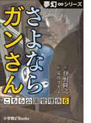 夢幻∞シリーズ こちら公園管理係6 さよならガンさん(夢幻∞シリーズ)