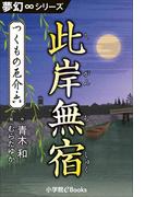夢幻∞シリーズ つくもの厄介6 此岸無宿(夢幻∞シリーズ)