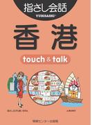 【音声付ライト版】旅の指さし会話帳3 香港(指さし会話帳EX)