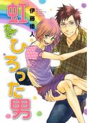 虹をひろった男(花丸漫画)
