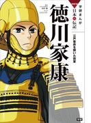 学研まんがNEW日本の伝記3 徳川家康