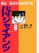 【期間限定価格】侍ジャイアンツ8(マンガの金字塔)