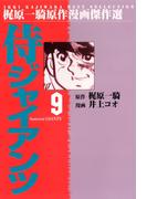 【期間限定価格】侍ジャイアンツ9(マンガの金字塔)