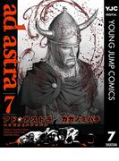 アド・アストラ ―スキピオとハンニバル― 7(ヤングジャンプコミックスDIGITAL)