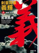 剣豪将軍義輝(上) 鳳雛ノ太刀(徳間文庫)
