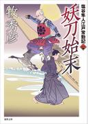 塩谷隼人江戸常勤記 二 妖刀始末(徳間文庫)