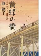 更紗屋おりん雛形帖 黄蝶の橋(文春文庫)