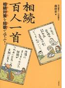 相続対策を短歌で学ぶ! 相続百人一首(文春e-book)