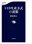 トヨタ生産方式の逆襲(文春新書)