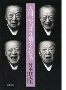 人間、やっぱり情でんなぁ(文春e-book)