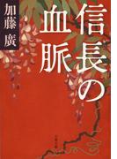 信長の血脈(文春文庫)