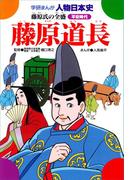 学研まんが人物日本史20 藤原道長