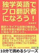 独学英語でプロ翻訳者になろう!翻訳トライアル突破の勉強法。英語学習者が翻訳者になるために知るべきポイント。