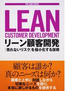 リーン顧客開発 「売れないリスク」を極小化する技術