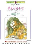 愛のサマーヴィル セット(ハーレクインコミックス)