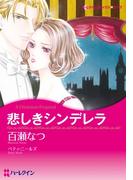 恋はドクターと テーマセット vol.1(ハーレクインコミックス)